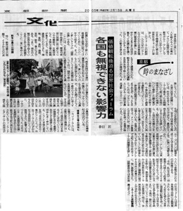 wsf2005_kyotoshinbun0215s.jpg